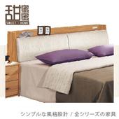《甜蜜蜜》柚德6尺床頭箱