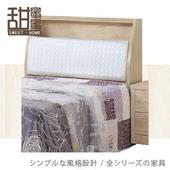 《甜蜜蜜》原森3.5尺床頭箱