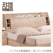 《甜蜜蜜》圓圜6尺床頭箱