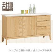 《甜蜜蜜》亞爾4.5尺栓木石面餐櫃/收納櫃