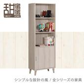《甜蜜蜜》艾密奇2尺半開放式收納櫃