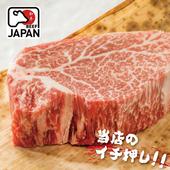 《欣明生鮮》日本A4純種黑毛和牛嫩肩菲力牛排(200公克±10%/1片)(*8包)