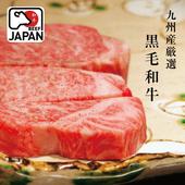 《欣明生鮮》日本A4純種黑毛和牛嫩肩菲力牛排(200公克±10%/1片)(*10包)