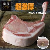 《欣明生鮮》台灣神農1983極品黑豚【19盎司】霸氣戰斧豬~大(550公克±10% /1片)(*4包)