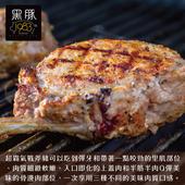 《欣明生鮮》台灣神農1983極品黑豚【19盎司】霸氣戰斧豬~大(550公克±10% /1片)(*6包)
