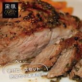 《欣明生鮮》台灣神農1983極品黑豚【19盎司】霸氣戰斧豬~大(550公克±10% /1片)(*10包)