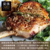 《欣明生鮮》台灣神農1983極品黑豚【12盎司】霸氣戰斧豬~小(350公克±10% /1片)(*6包)