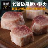 《欣明生鮮》台灣神農1983極品黑豚~鮮嫩小菲力(200公克±10% /1包)(*6包)