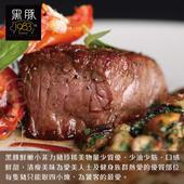 《欣明生鮮》台灣神農1983極品黑豚~鮮嫩小菲力(200公克±10% /1包)(*10包)