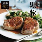 《欣明生鮮》台灣神農1983極品黑豚~鮮嫩小菲力(200公克±10% /1包)(*15包)