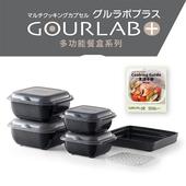 《GOURLAB》GOURLAB Plus多功能烹調盒系列 - 多功能六件組 (附食譜)