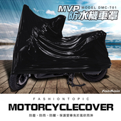 MVP防水機車罩