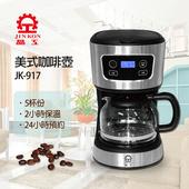 《晶工牌》電子式美式咖啡壺(JK-917)