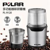 《POLAR普樂》多功能咖啡研磨機(PL-9120)