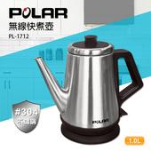 《POLAR普樂》1.0L不鏽鋼精典電茶壺(PL-1712)