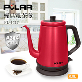 《POLAR普樂》0.8L不鏽鋼經典電茶壺(PL-1727 古典紅)