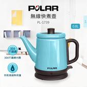 《POLAR普樂》0.8L不鏽鋼經典電茶壺(PL-1739 藍)