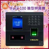 《BioLife》IF-100指紋臉型刷卡網路型考勤機/打卡鐘