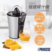 《荷蘭公主PRINCESS》極速榨汁機 201970