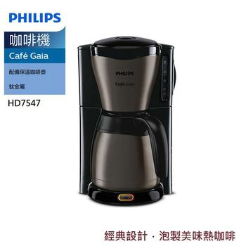 《PHILIPS飛利浦》CafeGaia 美式咖啡機(鈦金屬)