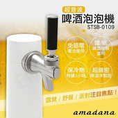 《日本ONE amadana》超音波啤酒泡泡機 STSB-0109