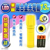 TW焊馬 CY-H5804單顆鋁合金手電筒 1入(CY-H5804)
