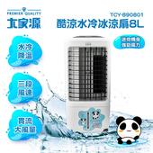 《大家源》8L酷涼水冷冰涼扇