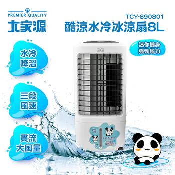 《大家源》8L酷涼水冷冰涼扇(TCY-890801)