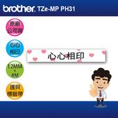 《brother》【3入】brother 原廠 TZe-MP PH31 護貝標籤帶 (心心相印 12mm)