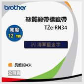 《brother》【3入】brother 原廠 TZe-RN34 絲質緞帶標籤帶 ( 12mm 海軍藍金字 )