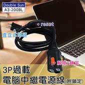 《朝日》Double Sun3P過載隨意轉中繼電源線2米(A3-200BL)(A3-200BL)