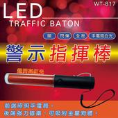 《東泰》高亮度LED警示指揮棒(WT-817)(WT-817)