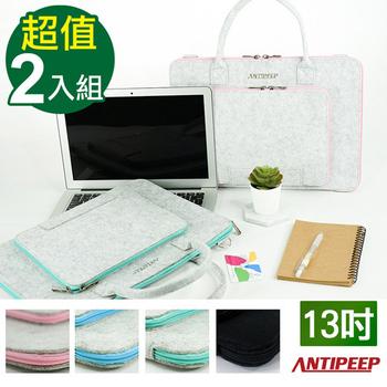 《ANTIPEEP》極簡時尚厚版毛氈手提電腦包/平板包-13吋(2入組)(藍綠+灰粉)