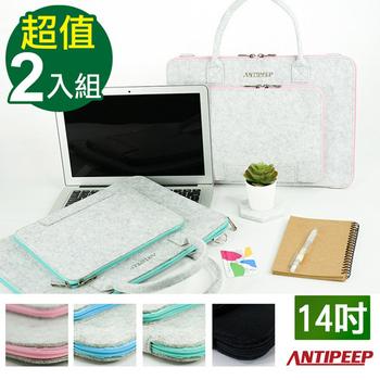 《ANTIPEEP》極簡時尚厚版毛氈手提電腦包/平板包-14吋(2入組)(藍綠+灰粉)
