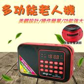 迷你輕便充電插卡式老人FM收音機MP3音箱(紅色)