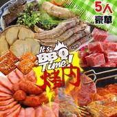 豪華海陸烤肉組合(5人烤肉(8樣食材))