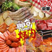 豪華海陸烤肉組合(10人烤肉(11樣食材))