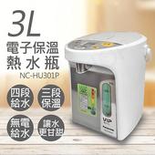 《國際牌Panasonic》3L電子保溫熱水瓶 NC-HU301P