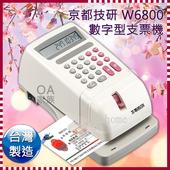 《京都技研》W6800數字型電子支票機