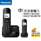 《Panasonic》KX-TGC282TW 國際牌 DECT 雙子機中文輸入數位無線電話