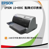 《EPSON》Epson LQ-690C 24針點矩陣印表機