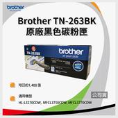《BROTHER》BROTHER TN-263BK 原廠標準容量黑色碳粉匣