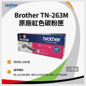 《BROTHER》BROTHER TN-263M原廠紅色碳粉匣