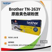 《BROTHER》Brother TN-263 Y 原廠黃色碳粉匣