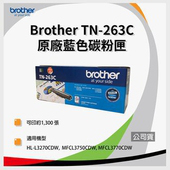 《BRITHER》Brother TN-263 C 原廠藍色碳粉匣