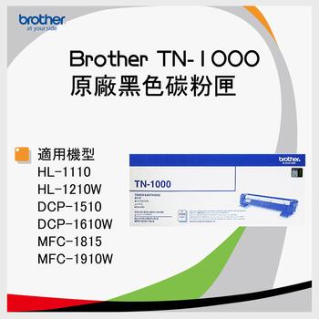 《BROTHER》【二入】brother TN-1000原廠黑色碳粉