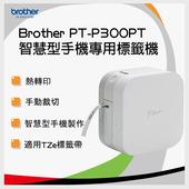 《BROTHER》Brother PT-P300BT 智慧型手機專用標籤機+AD24