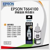 《EPSON》【2入】EPSON T664100 原廠黑色墨水匣