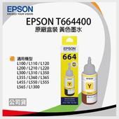《EPSON》EPSON T664/T6644 原廠盒裝黃色填充墨水