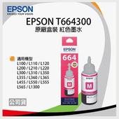 《EPSON》EPSON T664/T6643 原廠盒裝紅色填充墨水